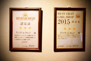 「Chat girl」から優良店として表彰された事務所!