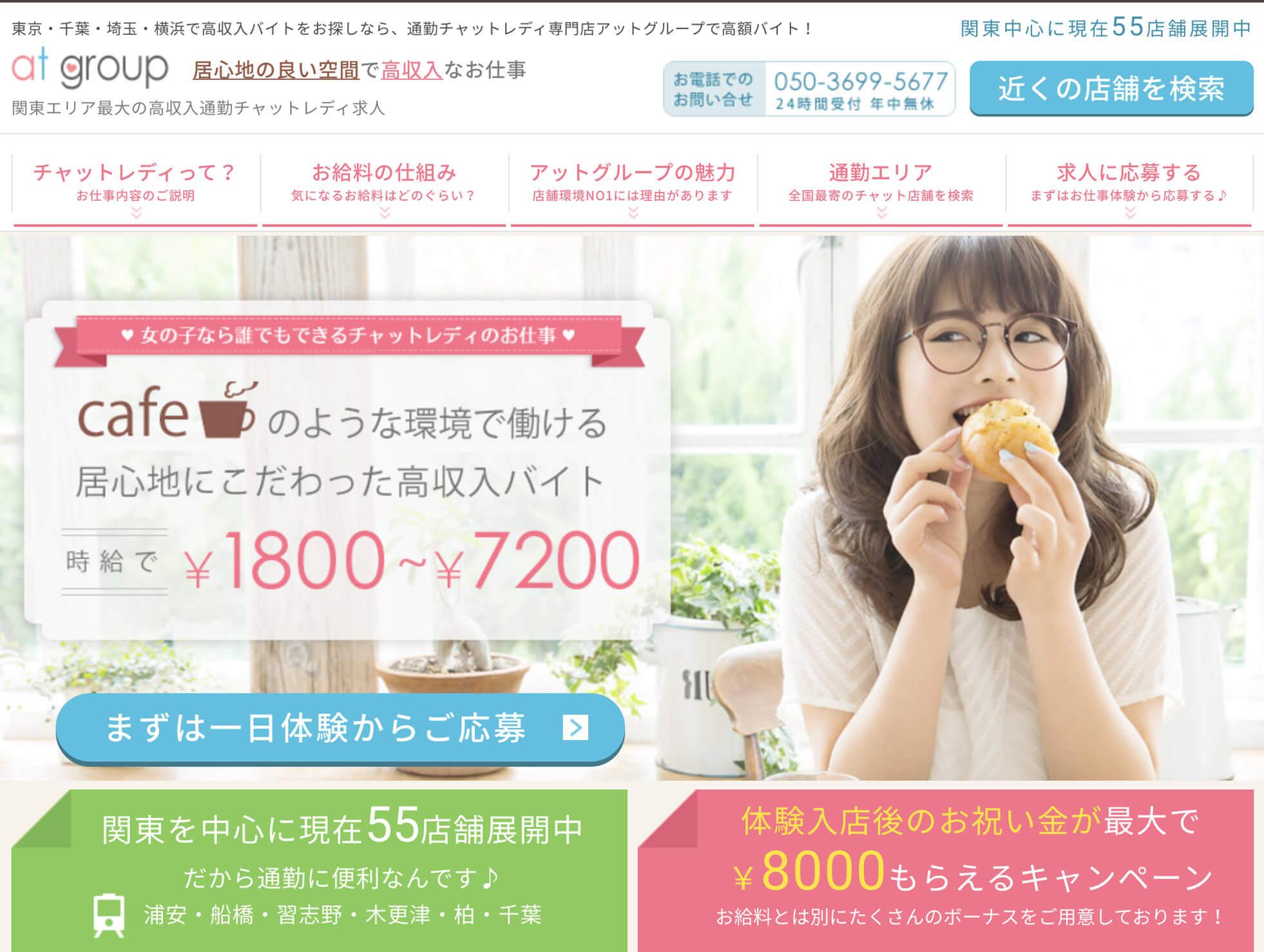 【人気3位】関東エリア最大規模を誇る「アットグループ」