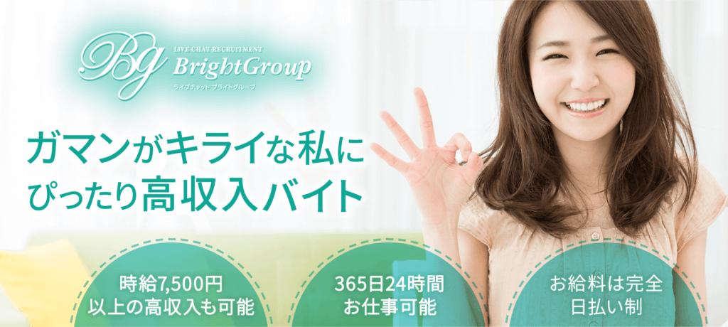 ブライトグループ新宿店