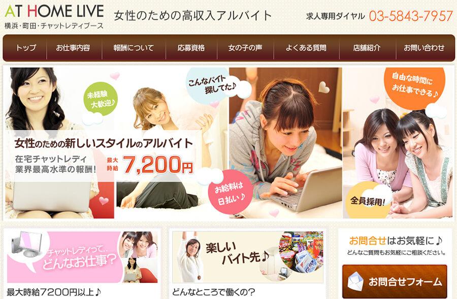アットホームライブ町田店