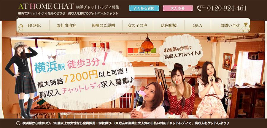 アットホームチャット横浜店