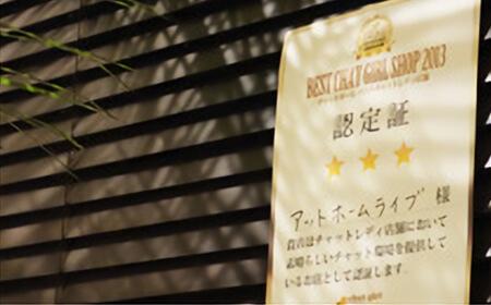 アットホーム町田店店内写真