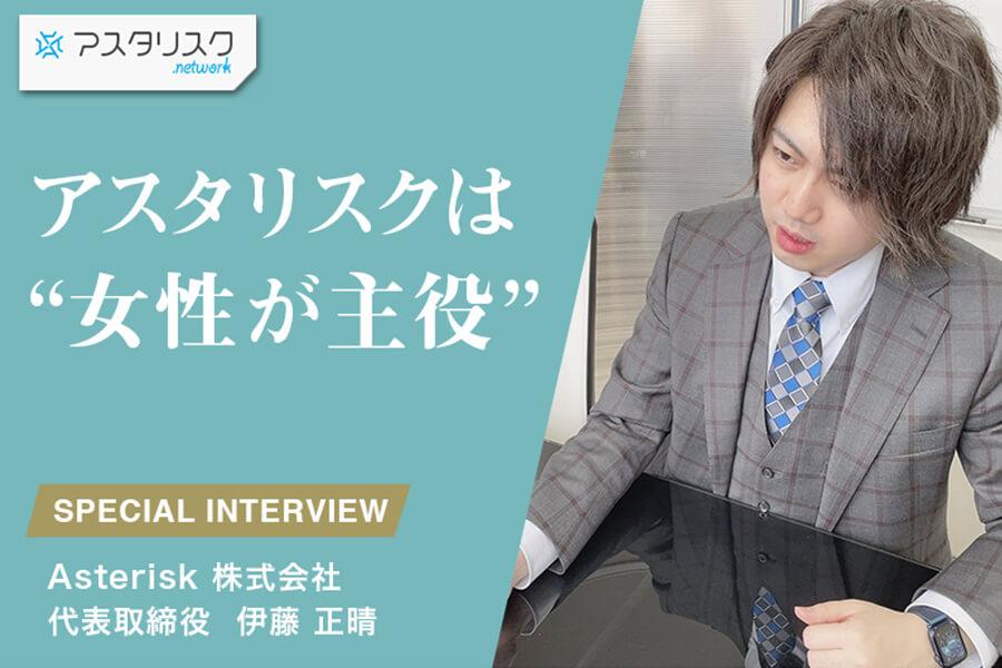アスタリスク社長へ直撃インタビュー